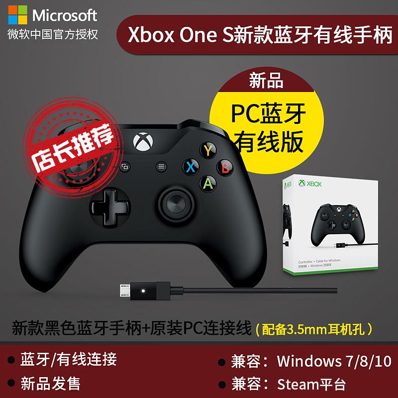 微软 Xbox One S手柄 黑色蓝牙手柄 xbox one手柄