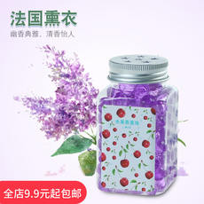 Indoor air freshener Bedroom fruit aromatherapy beads Bathroom deodorant purifying fragrance