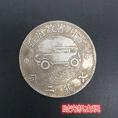 Guizhou silver coin, the Republic of China, the 17th year of the Guizhou Provincial Government, Guizhou Automobile Silver Coin