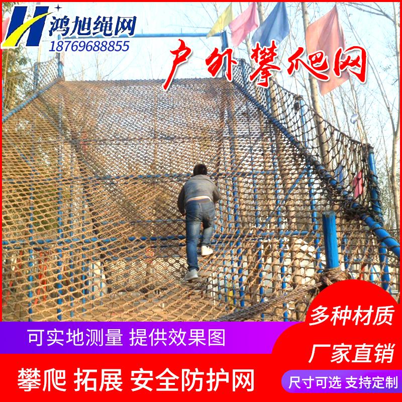 攀爬网户外训练拓展幼儿园淘气堡绳网游乐场儿童尼龙攀爬安全网
