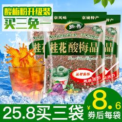 锄禾桂花酸梅粉晶380g酸梅汁酸梅汤粉原料包批发果汁冲饮料粉速溶