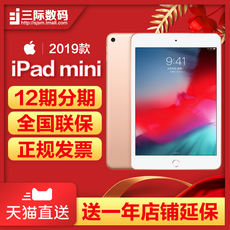 [Send extended warranty for 1 year] 2019 new ipadmini5 Apple/Apple iPad mini 7.9 inch tablet ipad mini4 supports Apple pen 1 generation