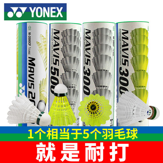 Yonex badminton nylon yy plastic plastic authentic ball resistance not bad resistance to fight king 6 only outdoor indoor