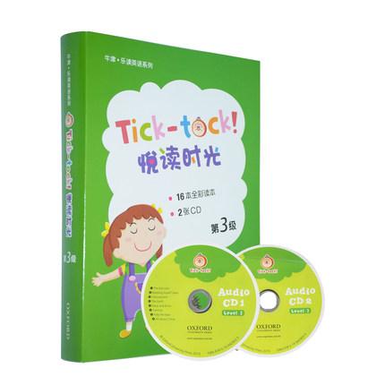 【第3级】 Tick-tock系列 牛津快乐读英语系列之悦读时光 16册+2CD 英文原版儿童阅读绘本