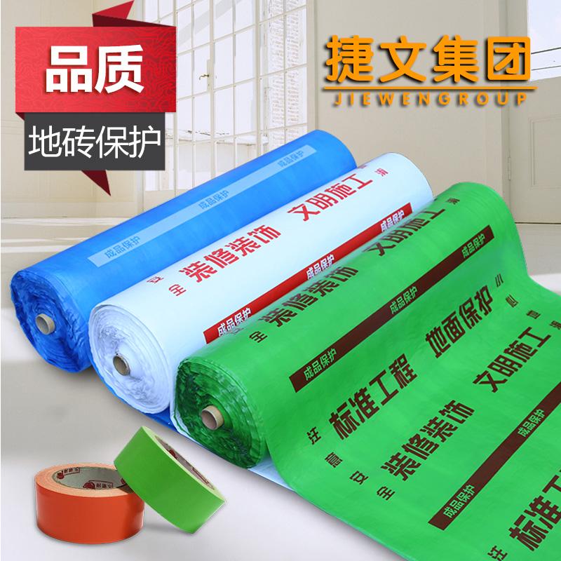家用装修地板地砖瓷砖地面保护膜 家装加厚耐磨pvc加棉地膜保护垫