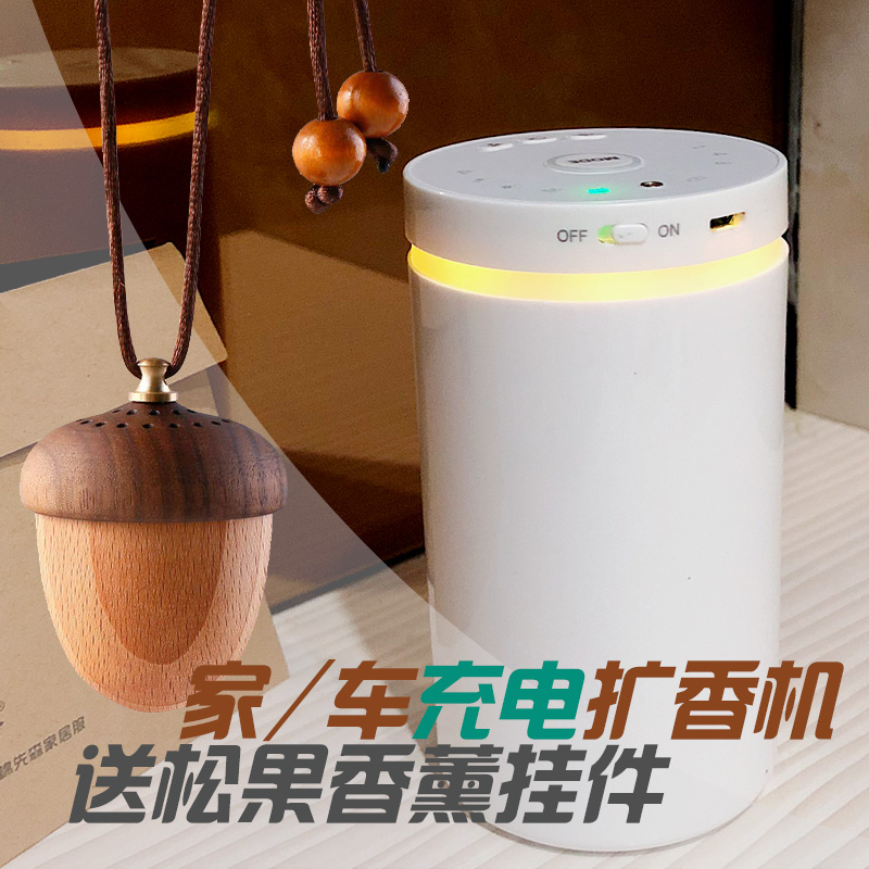 精油扩香机家用充电扩香仪自动喷加香机静音雾化冷香仪车载香薰机