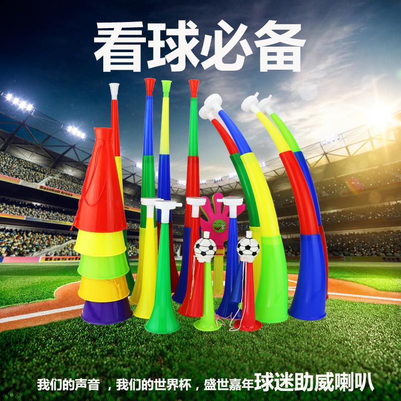 2018年俄罗斯世界杯 球迷助威加油喇叭 呜呜祖拉三节大号 运动会