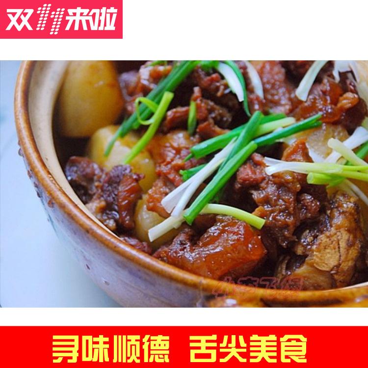 寻味顺德香味阁广东顺德粤菜炆牛腩/萝卜牛腩500g滋味无穷。