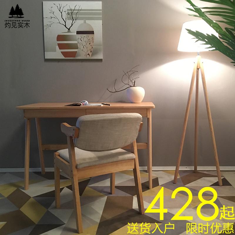 北欧全实木书桌简约日式电脑台式桌家用书房原木小桌子办公写字台