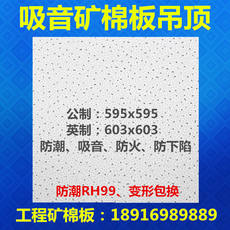 Moisture-proof mineral wool board sound-absorbing board ceiling 60x60 anti-sag RH99 starry caterpillar pattern support customized
