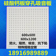 Perforated calcium silicate board 600x600x1200 sound-absorbing ceiling room sound-absorbing partition wall board fireproof ceiling board