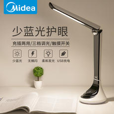 Beautiful rechargeable LED desk lamp eye protection desk pupil dormitory children learning bedroom bedside writing