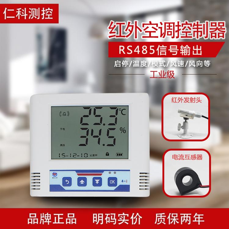 智能远程全功能自学习型红外空调控制器遥控器RS485空调双机切换