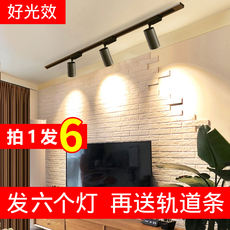Spotlight led track light combination home living room background wall restaurant lamp mounted clothing shop commercial rail type