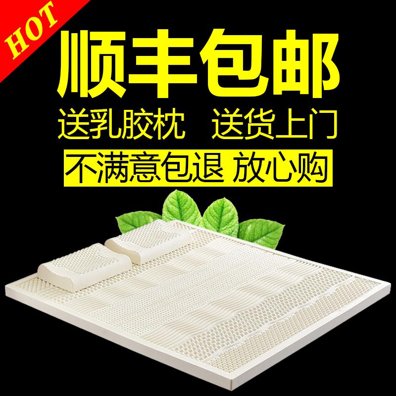 乳胶床垫5cm泰国进口纯天然橡胶垫1.5米1.8m榻榻米床垫子定制加厚