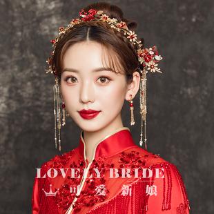 可爱新娘2019新款中式婚礼新娘秀禾服古装红色流苏结婚造型头饰品