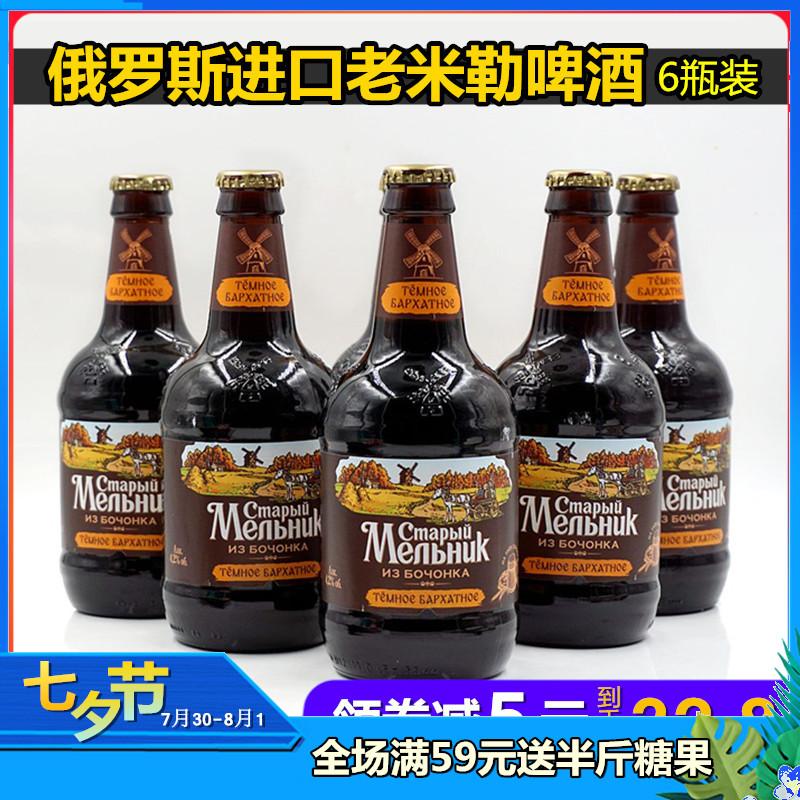 领卷减5元】俄罗斯进口老米勒黑啤酒酿造精酿高度啤酒整箱6瓶包邮