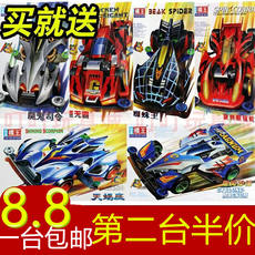 模王 full assembly assembled four-wheel drive brother four-wheel drive Cyclone charge spider king black giant