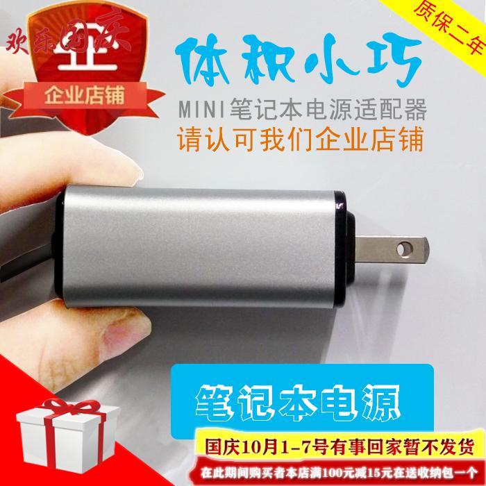 惠普戴尔华硕联想笔记本充电器便携45W 65瓦笔记本电源适配器