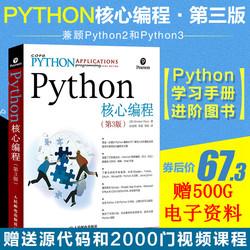 正版现货】Python核心编程第3版 python3.5网络python3网络爬虫数据分析基础python编程从入门到实践实战精通学习手册计算机书