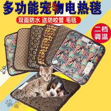 Pet electric blanket puppy dog ​​special heating pad constant temperature cat litter protection waterproof leakage pad dog heating pad