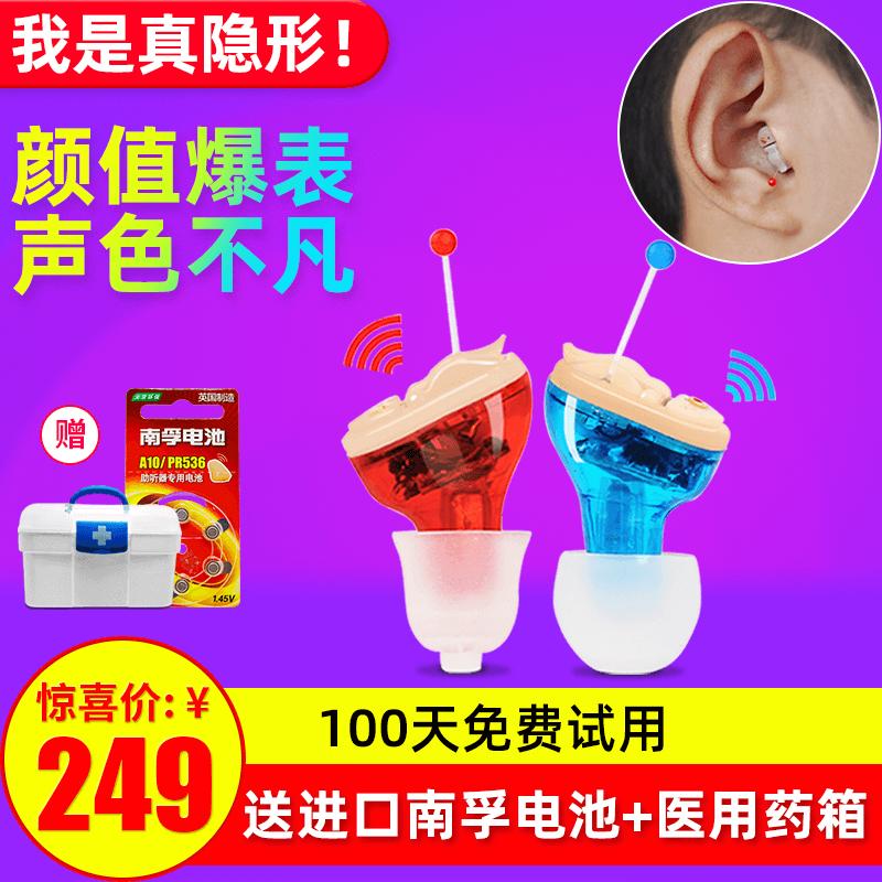 超隐形欧百瑞耳内式助听器无线隐形老人耳聋耳背老年人年轻人专用