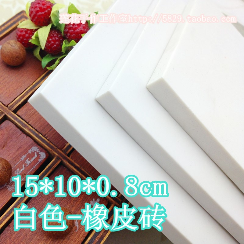 特惠15*10*0.8cm 白色DIY高端雕刻用橡皮砖 手工图章材料白砖中白