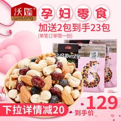 沃隆每日坚果干果混合装孕妇零食小吃营养怀孕期坚果干果组合735g