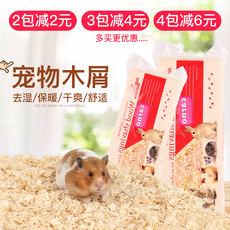 CARNO wood chip hamster pet supplies guinea pig golden bear rabbit sterilization deodorant pad sawdust sawdust free post