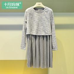 十月妈咪孕妇装2018新款秋装真两件可哺乳孕妇韩版中长款连衣裙子