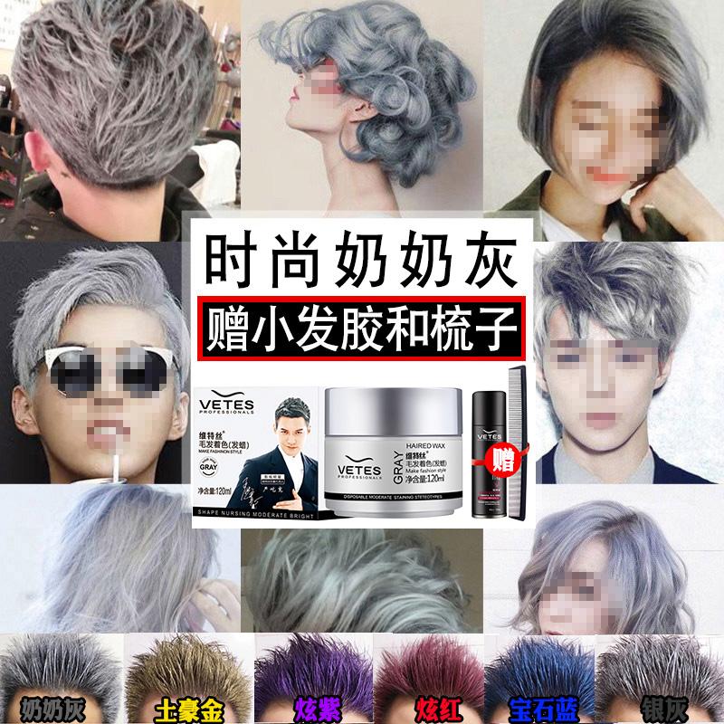 奶奶灰发泥染色发蜡银灰色男士定型银白彩色有色颜色一次性染发膏