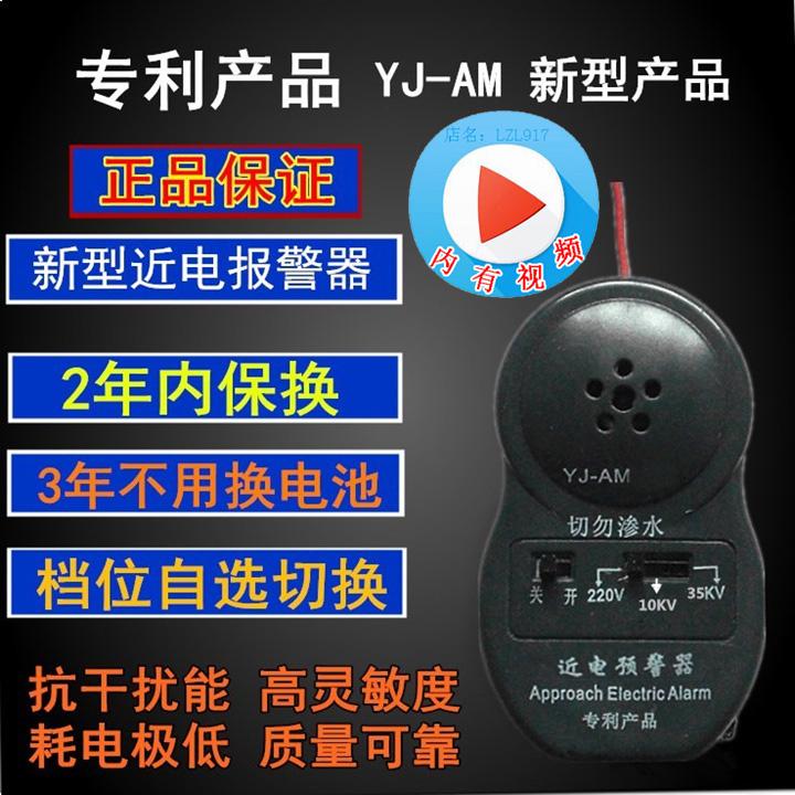 近电报警器语音提示器提醒器靠近交流电压高压电电工专用工具验电