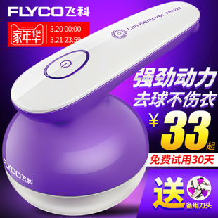 Flying Branch wool clothes trimmer remover hair shaving hair ball rechargeable does not hurt the clothing shave hair removal machine home