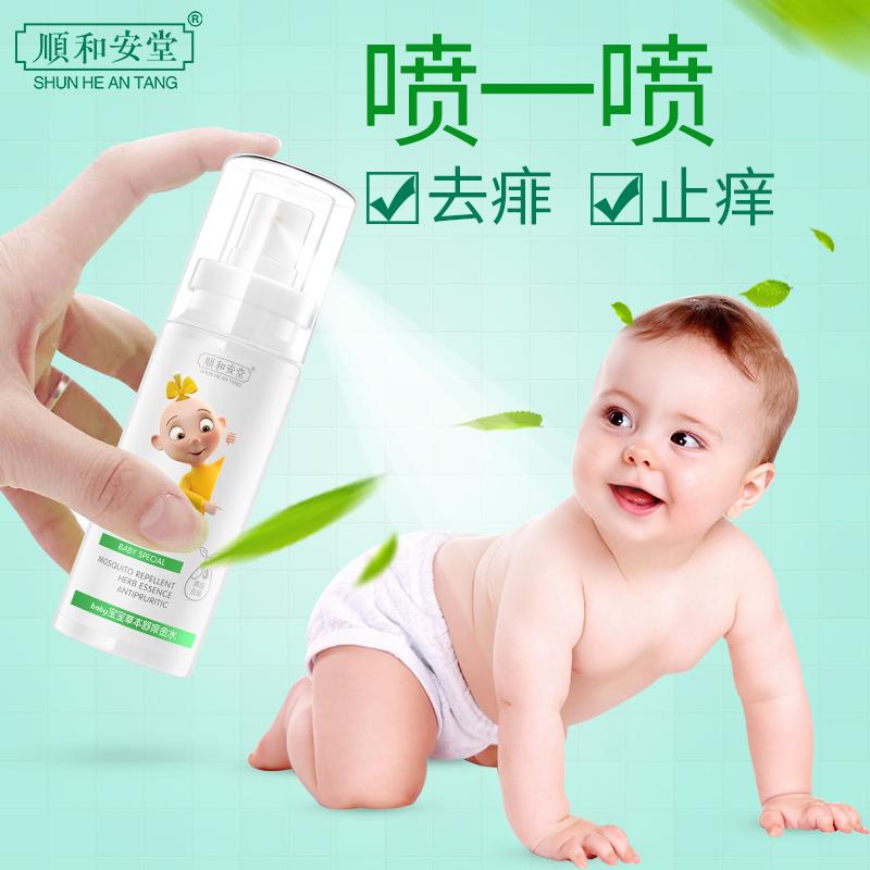 顺和安堂宝宝婴儿儿童花露水祛痱子止痒凝露草本原液清凉冲凉喷雾