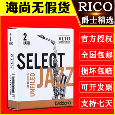 American RICO Reed SELECT JAZZ Alto Saxophone Reed Jazz Featured 2M S H