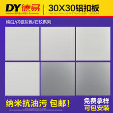 Integrated ceiling aluminum buckle plate pure white flash silver gray Nano white white oil resistant kitchen bathroom complete set of materials