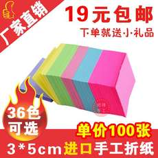 Paper edge manual triangle insert material origami triangle paper DIY material to send album video tutorial 3*5CM triangle paper
