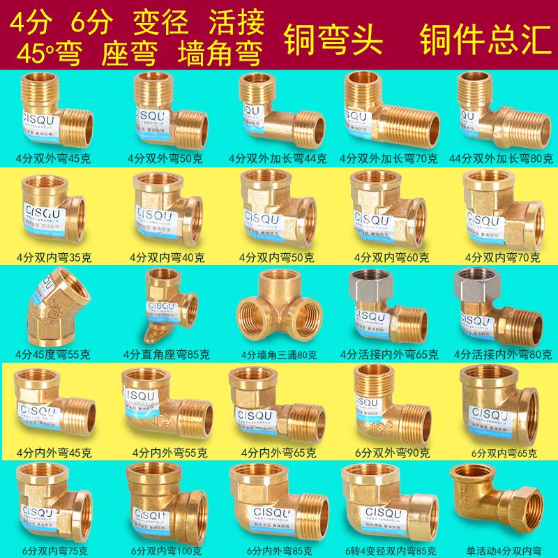 全铜弯头90度带座内外丝双外丝加长4分6分活接弯水管天燃气管配件