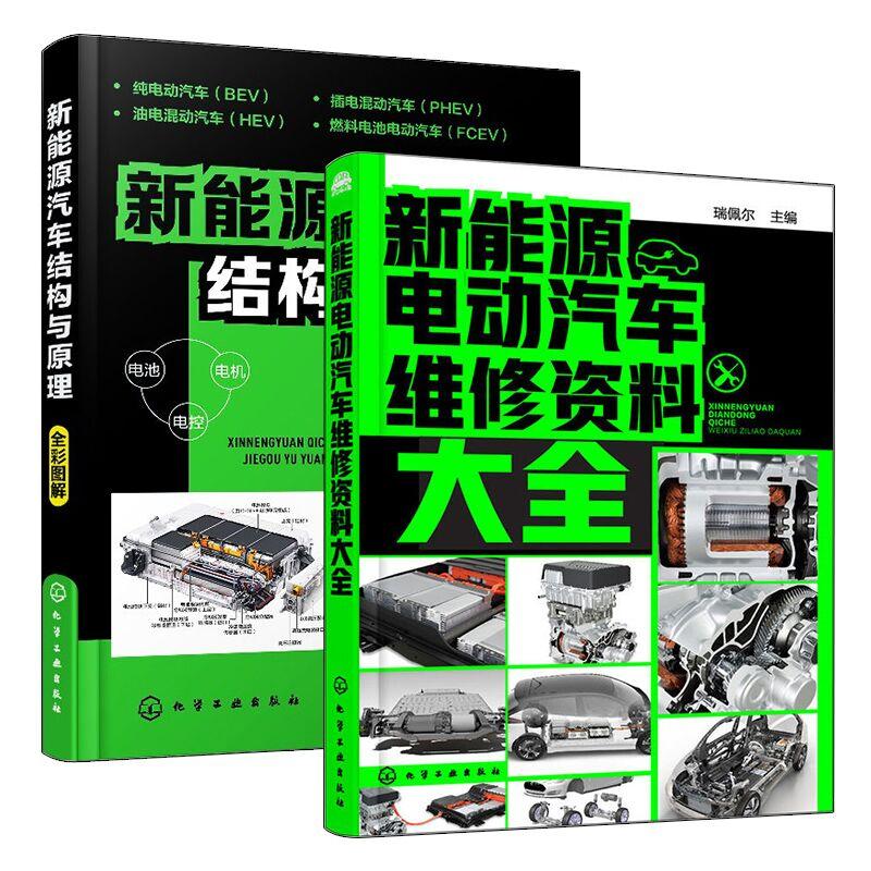 正版 新能源汽车结构与原理+新能源电动汽车维修资料大全 农业技术 汽车 工业技术 汽车与交通运输 汽车 化学工业出版社