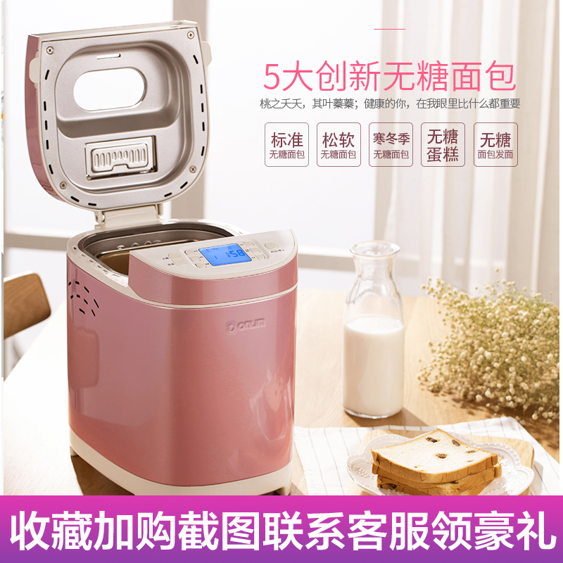 东菱面包机家用全自动和面发酵馒头智能肉松小型多功能早餐T09G