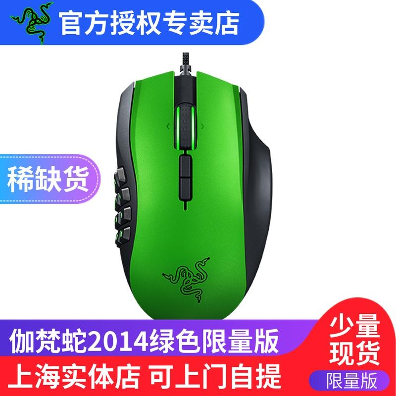 雷蛇那伽梵蛇2014绿色限量版游戏鼠标 吃鸡鼠标RGB幻彩