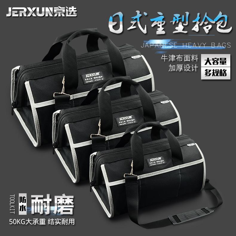 京选加厚工具包多功能单肩斜跨拎包电工腰包帆布包家用维修工具袋