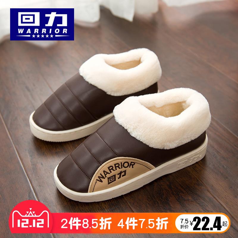 回力室内厚底防滑包跟棉拖鞋男家居家用保暖棉鞋防水PU皮拖鞋女冬