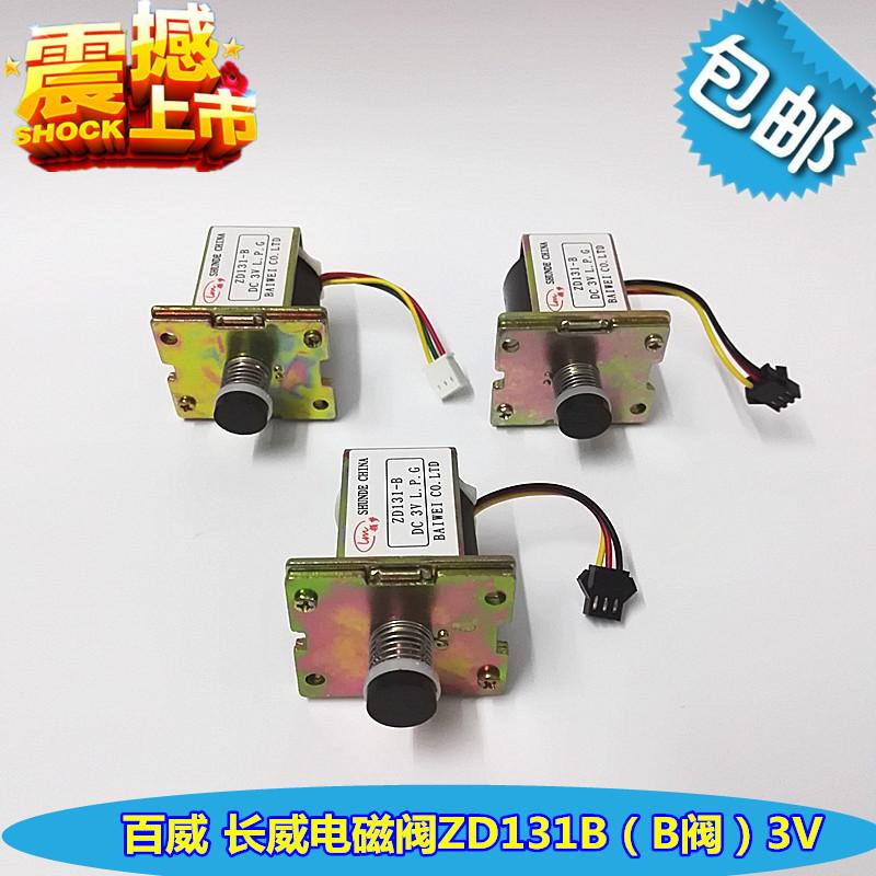 万和万家乐 3v b阀 燃气热水器配件长威电磁阀zd131b 通用阀图片