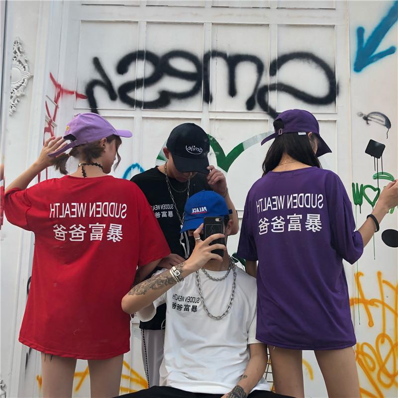 妈个鸡妈 18韩国ins全员暴富短袖T恤 男女款暴富爸爸全员恶人文字