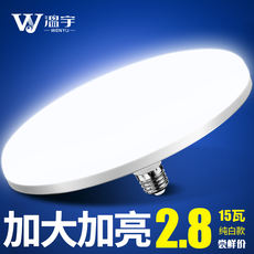 Wenyu LED bulb super bright energy saving white light UFO lamp E27 screw ceiling lamp factory workshop lighting household electricity
