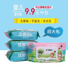 Original design new baby hand special wet wipes 80 pumping with cover baby hygiene clean soft 100