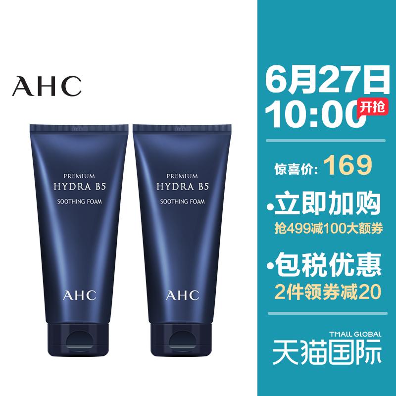 韩国AHC B5玻尿酸洗面奶 深层清洁保湿补水男女学生组合180ml*2支