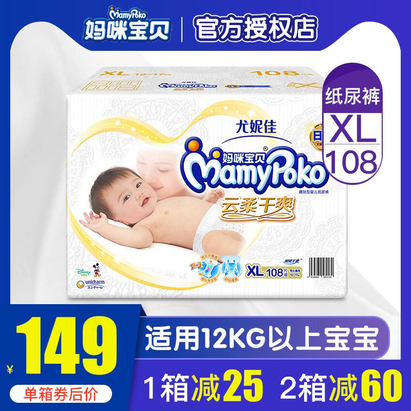 尤妮佳妈咪宝贝婴儿纸尿裤超薄透气XL108片男女宝宝尿不湿加大号