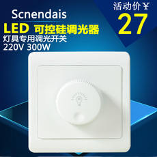 LED light thyristor dimmer switch Downlight Spotlight Tungsten lamp Incandescent lamp Brightness dimmer 300W